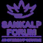 Sankalp Africa Summit 2020