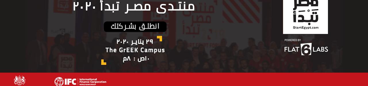 StartEgypt Forum 2020